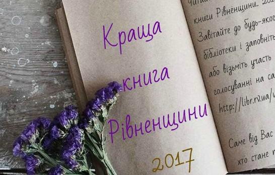 """На Рівненщині оберуть """"Кращу книгу"""""""