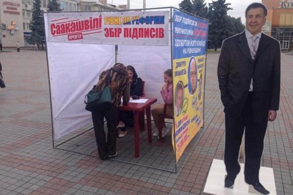 Рівненські студенти виступили з ініціативою: Саакашвілі — прем'єр